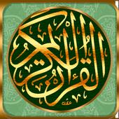 Quran Albanian icon