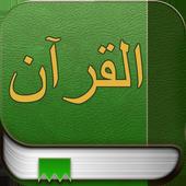 القرآن icon