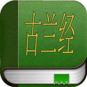 古兰经 (Quran in chinese) icon