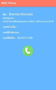 RMU_Phone apk screenshot