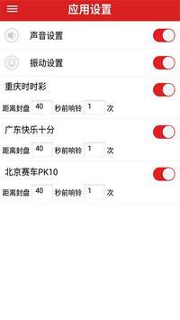 时时彩宝典 apk screenshot