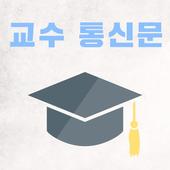 교수통신문 icon