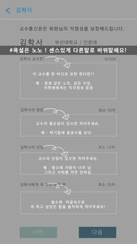 교수통신문 apk screenshot
