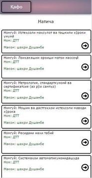 Роҳнамои Довталаб (тоҷикӣ)2016 apk screenshot