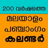 Malayalam Calendar 2017 icon