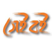 Sheiboi : Bangla Book Reader icon