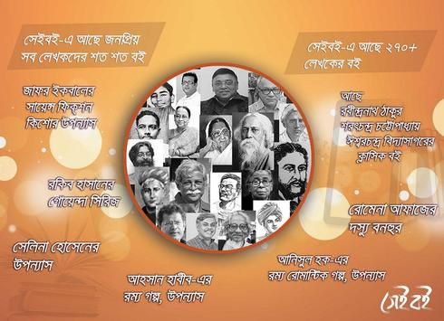 Sheiboi : Bangla Book Reader poster