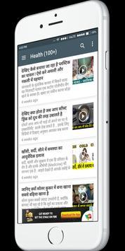 Rajiv Dixit Ji - All in One apk screenshot