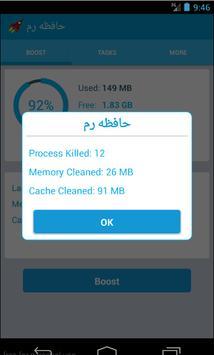 حافظه رم apk screenshot