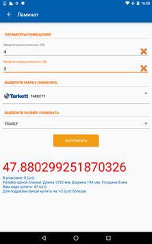 Расчет материалов ОМА! apk screenshot