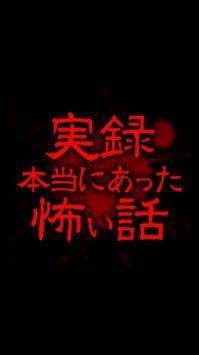 実録厳選!本当にあった怖い話 poster