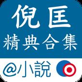 倪匡 精典合集 @ 小說 icon