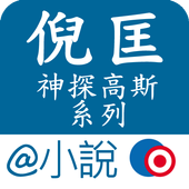 倪匡 神探高斯系列 @ 小說 icon
