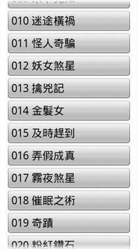 倪匡 神探高斯系列 @ 小說 apk screenshot