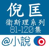 倪匡 衛斯理系列(81-120集) @ 小說 icon