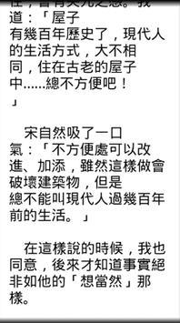倪匡 衛斯理系列(81-120集) @ 小說 apk screenshot