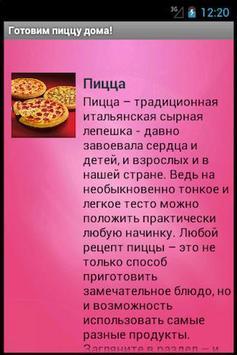 Готовим пиццу дома! poster