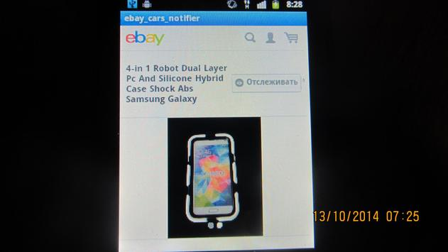 notificator for ebay poster
