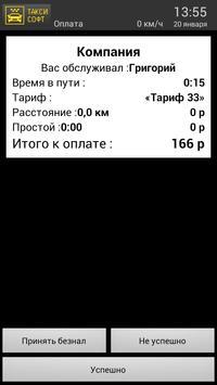 ТаксиСофт.РФ - Водитель apk screenshot