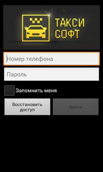 ТаксиСофт.РФ - Водитель poster