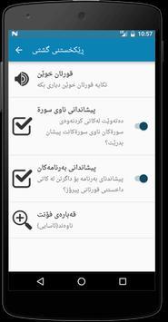 Kurdish Quran apk screenshot