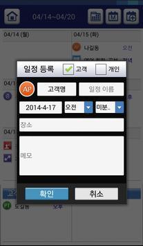 세일즈 코칭노트 apk screenshot