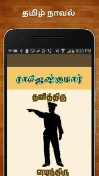 RK Tamil Novel : Thanithiru poster