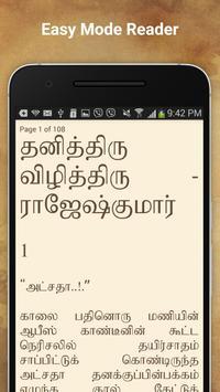 RK Tamil Novel : Thanithiru apk screenshot