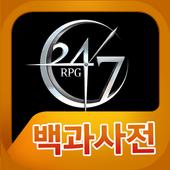 247RPG 백과사전 icon