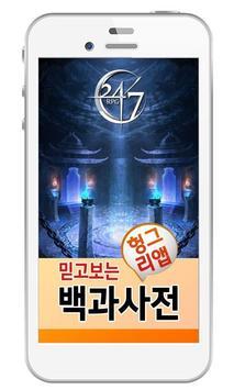 247RPG 백과사전 poster
