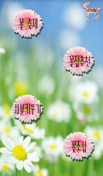 꽃이조아 apk screenshot