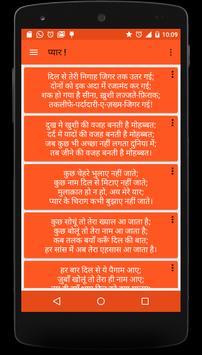 Hindi Message apk screenshot