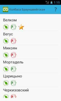 Среда обитания apk screenshot