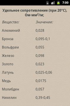 Константы apk screenshot