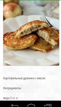 Мясные рецепты poster