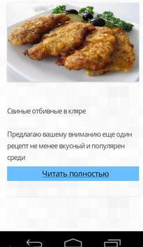 Мясные рецепты apk screenshot