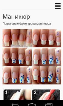 Ногти, маникюр, фото poster
