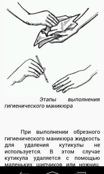 Ногти, маникюр, фото apk screenshot