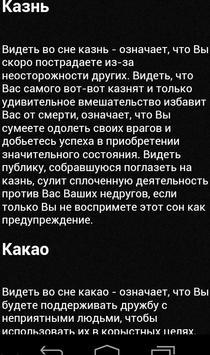 О чем сон apk screenshot