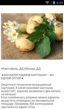 Советы по огороду apk screenshot