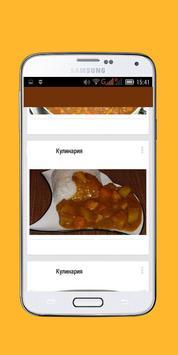 Карри рецепты apk screenshot