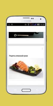 Японская кухня apk screenshot