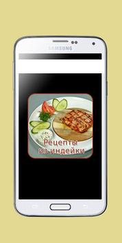 Рецепты из индейки poster