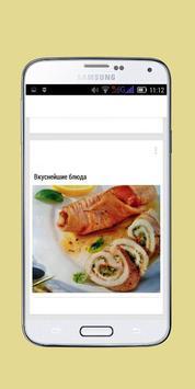 Рецепты из индейки apk screenshot