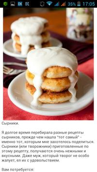 Рецепты выпечки с фото apk screenshot