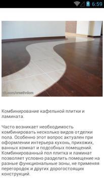 Делаем ремонт дома apk screenshot