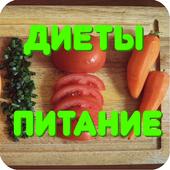 Диеты, питание, советы icon