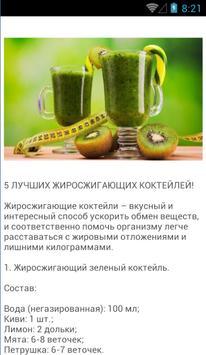 Диеты, питание, советы apk screenshot