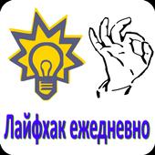 Полезный лайфхак ежедневно icon