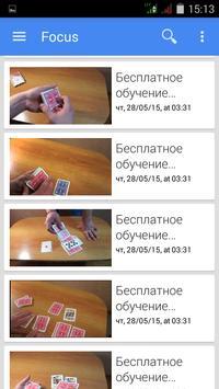Уроки фокусов - самоучитель apk screenshot